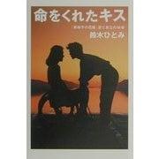 命をくれたキス―「車椅子の花嫁」愛と自立の16年 [単行本]