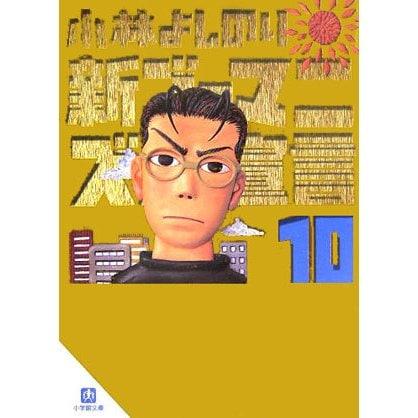 新ゴーマニズム宣言〈10〉(小学館文庫) [文庫]