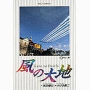 風の大地<8>-飛ばし屋(ビッグ コミックス) [コミック]