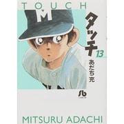 タッチ<13>(コミック文庫(青年)) [文庫]