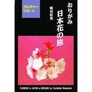 おりがみ 日本花の旅―カルチャーサポート [全集叢書]