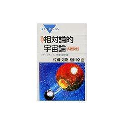 新装版 相対論的宇宙論―ブラックホール・宇宙・超宇宙(ブルーバックス) [新書]