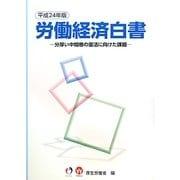 労働経済白書〈平成24年版〉分厚い中間層の復活に向けた課題 [単行本]