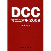 DCCマニュアル 2009 [単行本]
