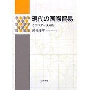 現代の国際貿易―ミクロデータ分析 [単行本]