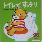 トイレで すっきり―こぐまのくうぴい(ミキハウスの絵本) [絵本]