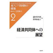 東アジア共同体の構築〈2〉経済共同体への展望 [全集叢書]