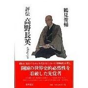 評伝高野長英-1804-50 [単行本]