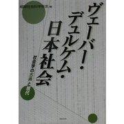 ヴェーバー・デュルケム・日本社会―社会学の古典と現代 [単行本]
