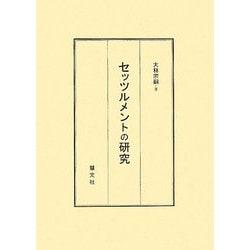 セッツルメントの研究 新訂版 [単行本]
