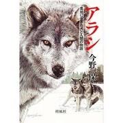 アラシ―奥地に生きた犬と人間の物語 [単行本]