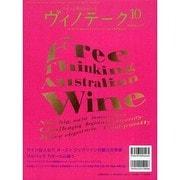 ワインと食とSakeと ヴィノテーク2008年10月号 [ムックその他]