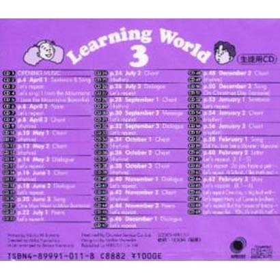 Learning Word 3 生徒用CD