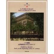 パリ画集21世紀始まりのころのパリ [単行本]