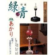 緑青 Vol.1-骨董 [全集叢書]