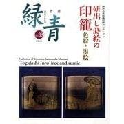 緑青 Vol.39-骨董 [全集叢書]