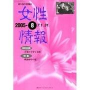女性情報 2005年8月号 [単行本]