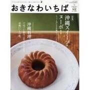 沖縄市場 Vol.29(2010Spring)-つくる人と食べる人をつなぐ、暮らしと食のマガジン(Leaf MOOK) [ムックその他]