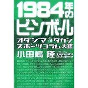 1984年のビーンボール―オダジマタカシスポーツコラム大鑑 [単行本]