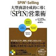 大型商談を成約に導く「SPIN」営業術 [単行本]