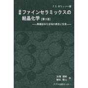 図解ファインセラミックスの結晶化学 [単行本]