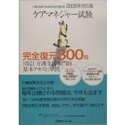 ケアマネジャー試験2005年対応版 完全復元300問 問題編 [単行本]