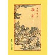 論語〈上〉 新装12版 (中国古典新書) [全集叢書]