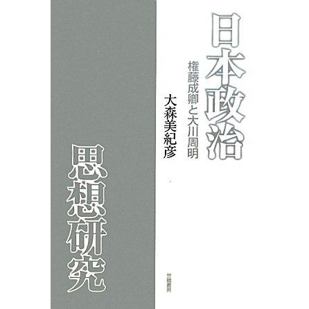 日本政治思想研究―権藤成卿と大川周明 [単行本]
