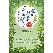 私は日本のここが好き!特別版―親愛なる日本の友へ [単行本]