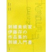 NEW TOWN―刺繍美術家・伊藤存の作品集的刺繍入門書 [単行本]
