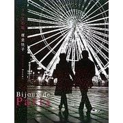 Bijoux de Paris―パリの宝石箱 [単行本]