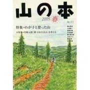 山の本 51(2005春) [全集叢書]