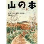 山の本 53(2005秋) [全集叢書]