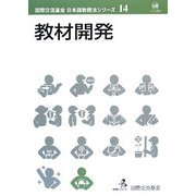 教材開発(国際交流基金日本語教授法シリーズ〈第14巻〉) [単行本]
