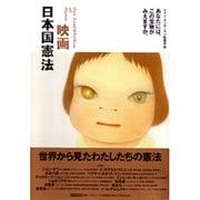 映画日本国憲法[DVD]