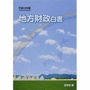 地方財政白書〈平成24年版〉 [単行本]