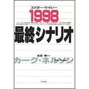 エドガー・ケイシー1998最終シナリオ [単行本]