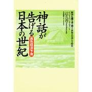 神話が告げる日本の世紀―異色経済予測 [単行本]