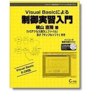 Visual Basicによる制御実習入門―VBのみで機器制御プログラムが作成できる [単行本]