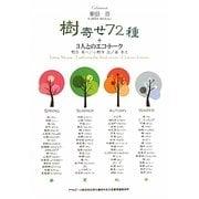 樹寄せ72種+3人とのエコ・トーク(ASAHI ECO BOOKS〈29〉) [単行本]