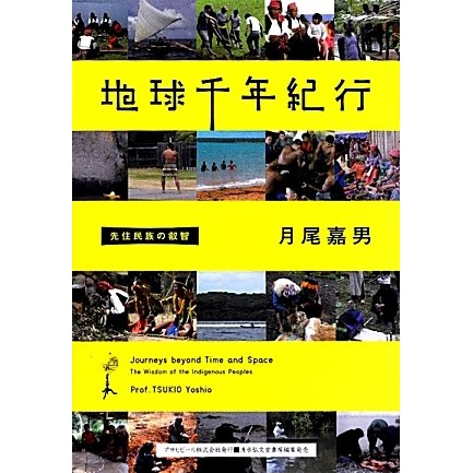 地球千年紀行―先住民族の叡智(ASAHI ECO BOOKS〈34〉) [単行本]