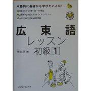 広東語レッスン初級〈1〉(マルチリンガルライブラリー) [単行本]