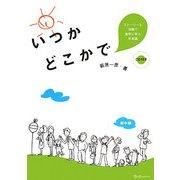 いつかどこかで―ストーリーと活動で自然に学ぶ日本語 [単行本]