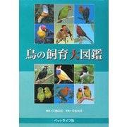 鳥の飼育大図鑑 [単行本]
