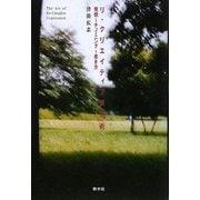 リ・クリエイティブ表現術―発想-チューニング-書き方 [単行本]