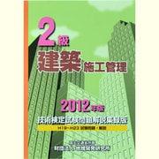 2級建築施工管理技術検定試験問題解説集録版〈2012年版〉 [単行本]