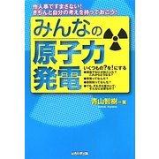 みんなの原子力発電 [単行本]