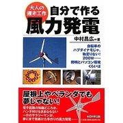 自分で作る風力発電(大人の週末工作) [単行本]