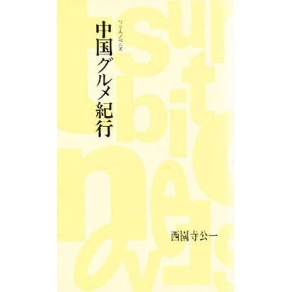中国グルメ紀行(つり人ノベルズ〈10〉) [新書]