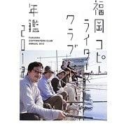 福岡コピーライターズクラブ年鑑〈2012〉 [単行本]